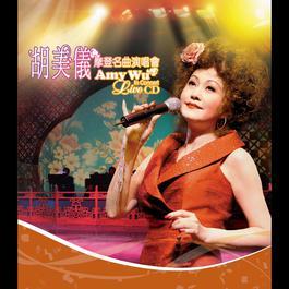 Ying Hua Lian 2005 Wu Mei Yee