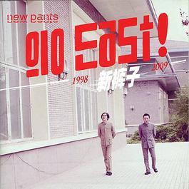 Go East 2009 新褲子