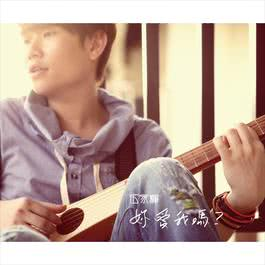 妳愛我嗎? 2013 Wu Jiahui