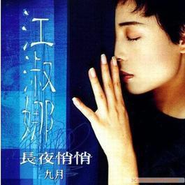 梦别做 1996 Chiang Shu-na