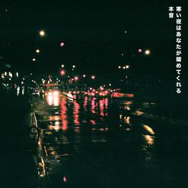 อัลบั้ม Warm On A Cold Night EP