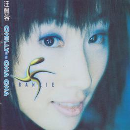 Qing Ni Cha Cha 1998 汪佩蓉