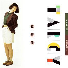 追得过一切 1990 Tarcy Su (苏慧伦)