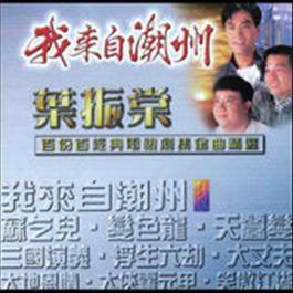 葉振棠百份百經典電視劇集金曲精選 2001 葉振棠