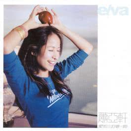 Departing Love 2002 Elva Hsiao