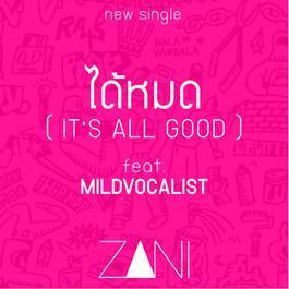 ฟังเพลงอัลบั้ม DAI MOT (IT'S ALL GOOD) [feat. MILDVOCALIST]
