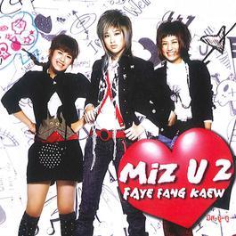 คำถาม (My Question?) 2008 Faye Fang Kaew