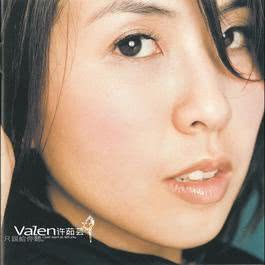 Xin Hao 2001 Valen Hsu
