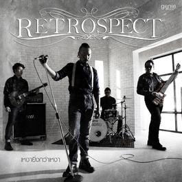 อัลบั้ม Retrospect (New Single 2014)