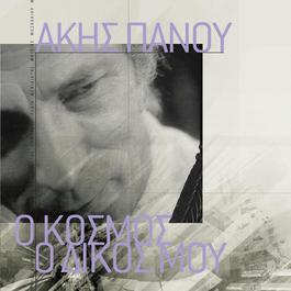 O Kosmos O Dikos Mou - Akis Panou 2006 Various Artists