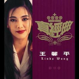 Zhen Jin Dian - Linda Wong 2001 Linda Wong (王馨平)