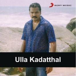 Ulla Kadatthal (Original Motion Picture Soundtrack) 2011 Bharadwaj