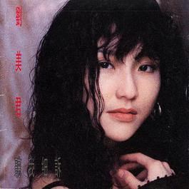 听我细诉 1991 Prudence Liew (刘美君)