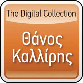 The Digital Collection 2008 Thanos Kalliris