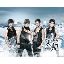 太热 2010 Fahrenheit
