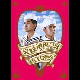 Ai Li Dian Shi Tai 3 Ai Li Ju Bang Tang 2008 I Love You Boyz