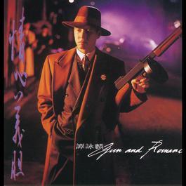 Wu Ming Fen De Jie Shu 1993 谭咏麟