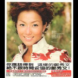 Out Bound 1999 Sammi Cheng