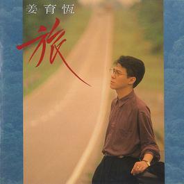 旅 2016 Johnny Chiang Yu-Heng (姜育恒)