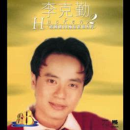 Project 88 - Hacken Lee #2 1997 Hacken Lee (李克勤)