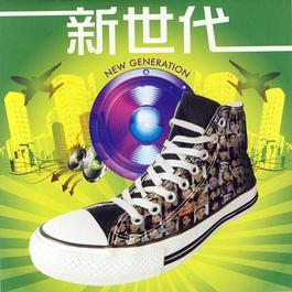 Tang Bu Shuai (radio-edit) 2012 Various Artists