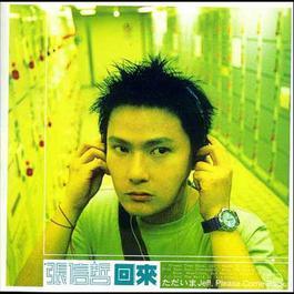 坏天气 1999 Jeff Chang