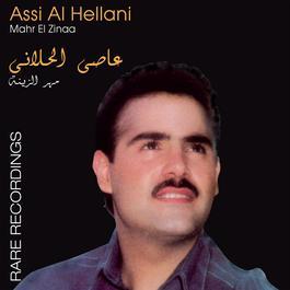 Mahr El Zinna-Rare Recording 2010 Assi Al Hilani