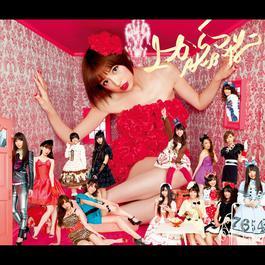 อัลบั้ม 崇尚麻里子 (Type-A)