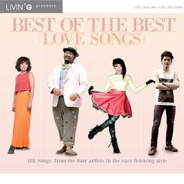 BEST OF THE BEST LOVE SONGS 2012 รวมศิลปินแกรมมี่