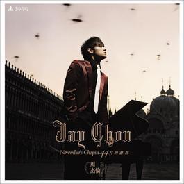 十一月的萧邦 2005 Jay Chou