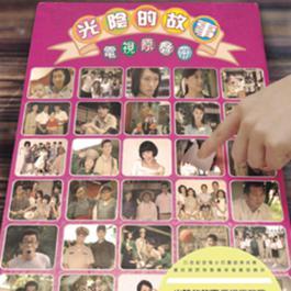 光阴的故事  电视原声带 2009 Various Artist