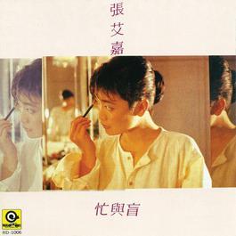 忙与盲 1985 Sylvia Chang (张艾嘉)