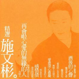 Shih Wen Ping Ching Hsuan Chi 2000 Shi Wenbin