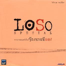 เพลง Loso
