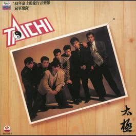 Back To Black Series - Hong Shai pao Che (2004) 1985 Taichi (太极乐队)