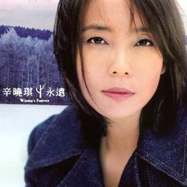 永远 2001 Winnie Hsin (辛晓琪)