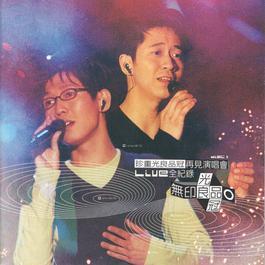 珍重光良品冠再見演唱會Live全紀錄Disc 1 2000 Michael & Victor (无印良品)