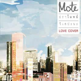 Love Cover 2015 ปราโมทย์ วิเลปะนะ