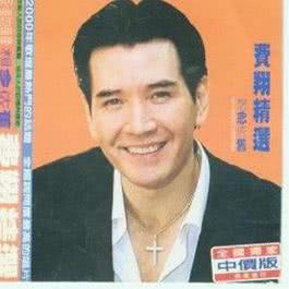 流连 2000 Kris Phillips