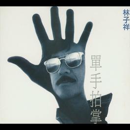 单手拍掌 1994 George Lam (林子祥)