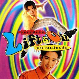 สวัสดีคุณครู 1995 Lift-Oil