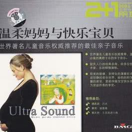 溫柔媽媽與快樂寶貝 2005 Various Artists