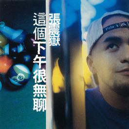 這個下午很無聊 1997 Csun Yuk (张震岳)