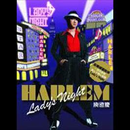 Lady's Night 2008 Harlem Yu (庾澄庆)