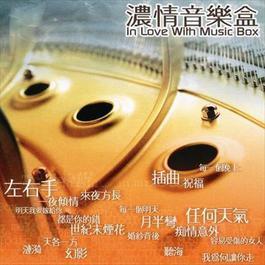 Nong Qing Yin Yue He 2000 纯音乐