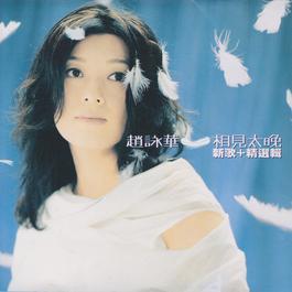 相见太晚 1999 Cyndi Chaw (赵咏华)