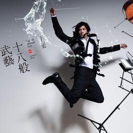 The 18 Martial Arts 2010 Leehom Wang (王力宏)