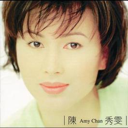 Nu Ren Bei Hou 1996 Amy Chan