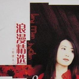 去吧!我的爱 2001 Meng Tingwei