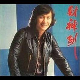 DCS - Cai Shen Dao 1988 Sam Hui (许冠杰)